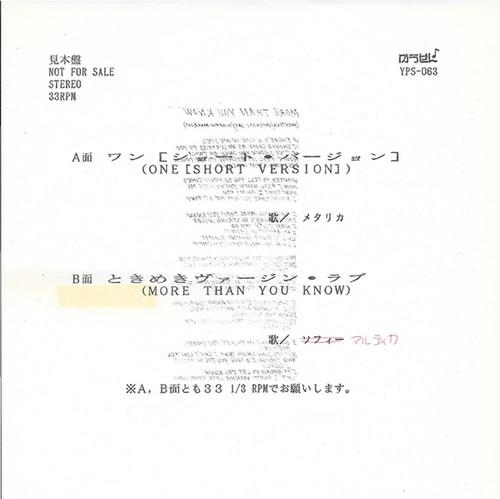 1989 - YPS-063